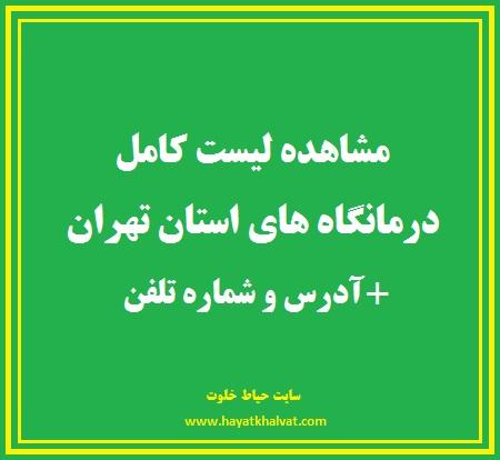 لیست کامل کلینیک و درمانگاه های تهران + آدرس و شماره