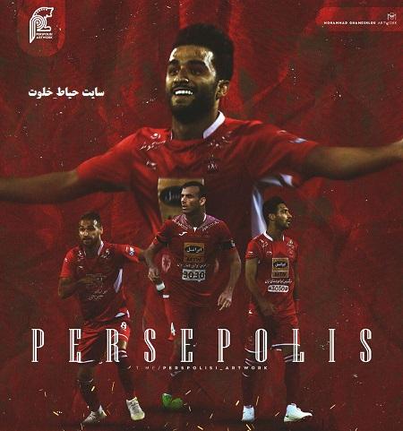 پروفایل پرسپولیس النصر