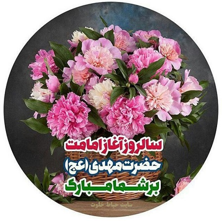 عکس پروفایل امامت امام زمان + متن آغاز امامت امام زمان جدید  