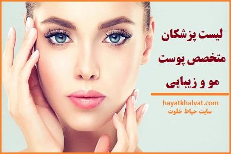 لیست بهترین پزشکان متخصص پوست و مو و زیبایی در تهران + تلفن و آدرس مطب