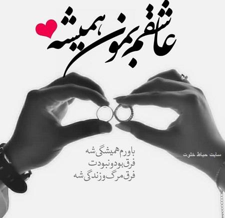 عاشقانه برای عشقم