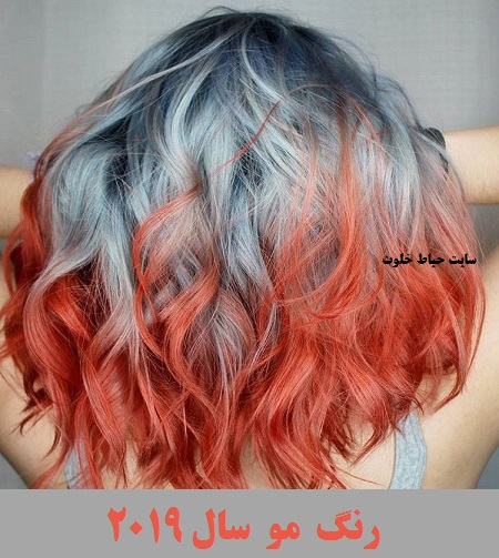 رنگ مو مرجانی و نقره ای