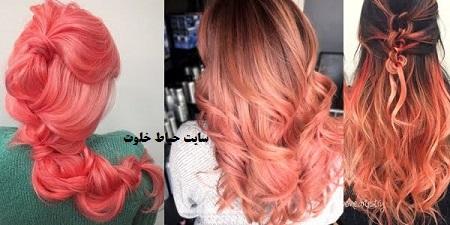 ترکیب رنگ مو مرجانی