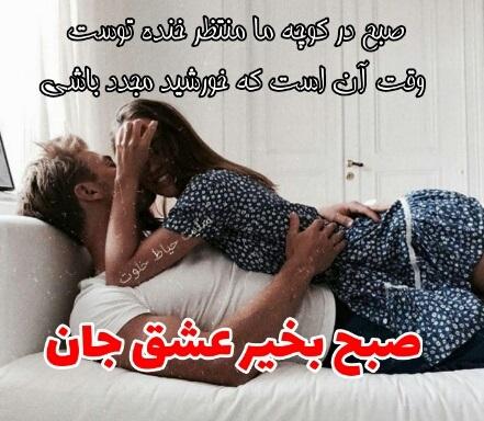 صبح بخیر همسرم , صبح بخیر عاشقانه
