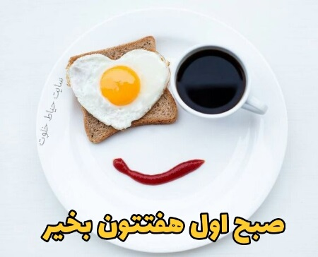 صبح اول هفتتون بخیر