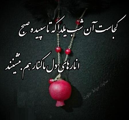 تبریک یلدا عاشقانه