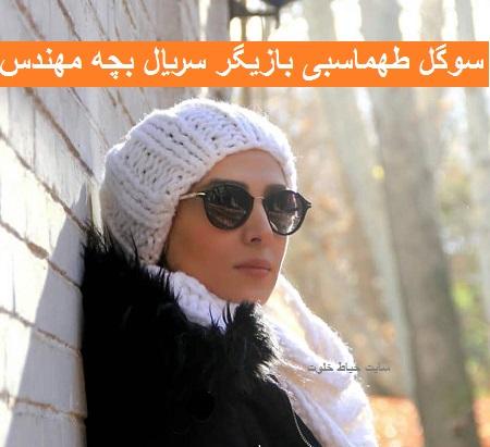 سوگل طهماسبی بازیگر