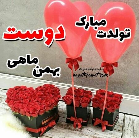 متن زیبای تبریک تولد بهمن ماهی
