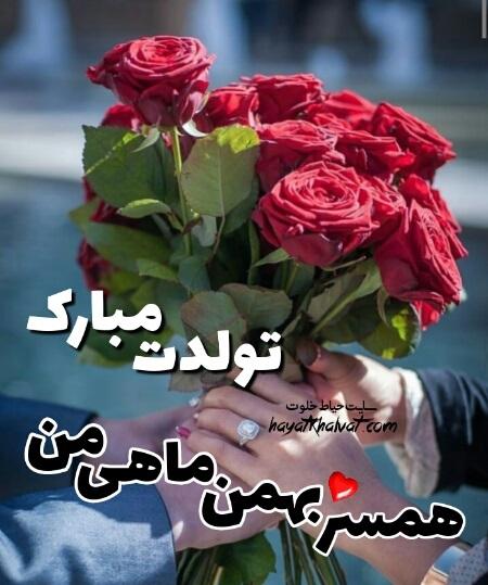 تولدت مبارک عشق بهمن ماهی