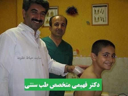 دکتر مهدی فهیمی متخصص طب سنتی