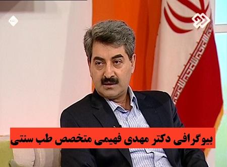 بیوگرافی دکتر مهدی فهیمی متخصص طب سنتی