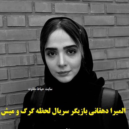 عکس های المیرا دهقانی بازیگر