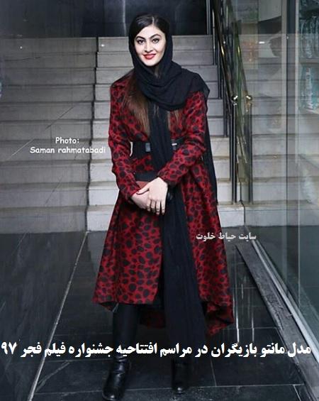 مدل مانتو بازیگران در جشنواره فیلم فجر 97