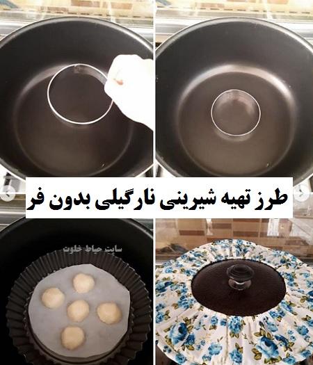 شیرینی نارگیلی بدون فر