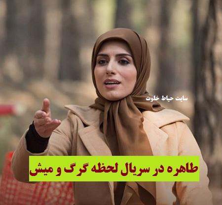 بیوگرافی رها خدایاری بازیگر نقش طاهره در لحظه گرگ و میش+عکس اینستاگرام