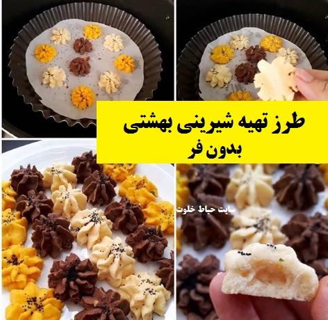 شیرینی بهشتی بدون فر