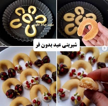 شیرینی عید خانگی