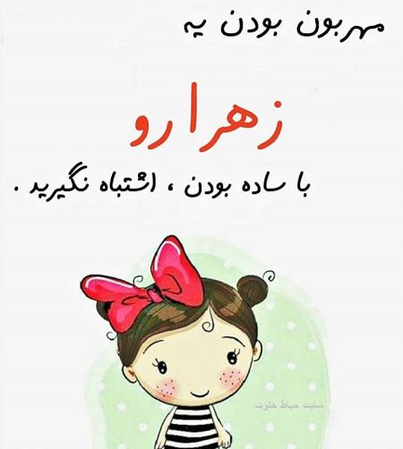 عکس اسم زهرا جدید