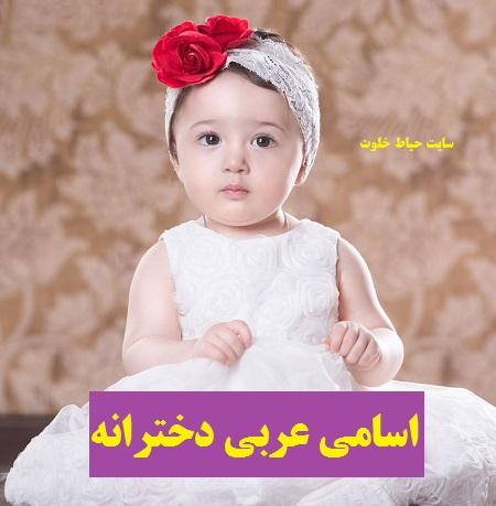 لیست زیباترین اسامی دخترانه عربی ( انتخاب اسم قرآنی برای دختر )
