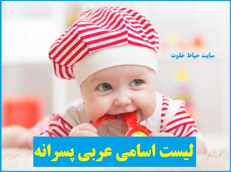 لیست زیباترین اسامی پسرانه عربی ( اسم قرآنی برای پسر)