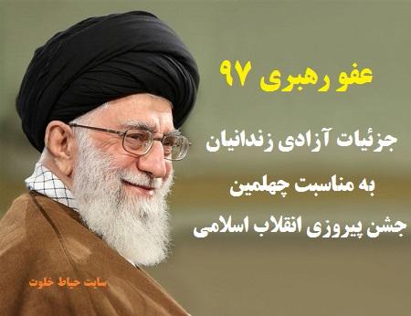 آخرین جزئیات عفو رهبری 22 بهمن 97