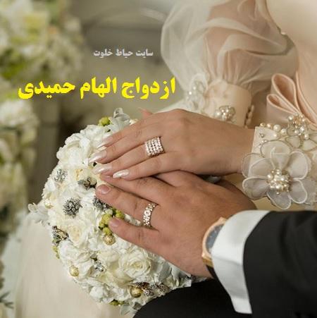 الهام حمیدی ازدواج کرد! + عکس همسر الهام حمیدی