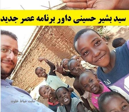 بیوگرافی سید بشیر حسینی