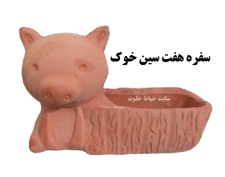 سبزه عید 98 به شکل خوک