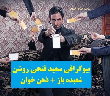 """بیوگرافی """"سعید فتحی روشن"""" شرکت کننده شعبده باز برنامه عصر جدید + عکس"""