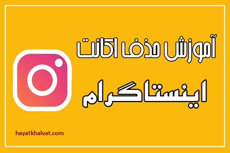 آموزش تصویری حذف اکانت اینستاگرام (Delete Instagram Account)