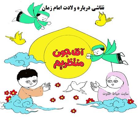 نقاشی کودکانه در مورد نیمه شعبان