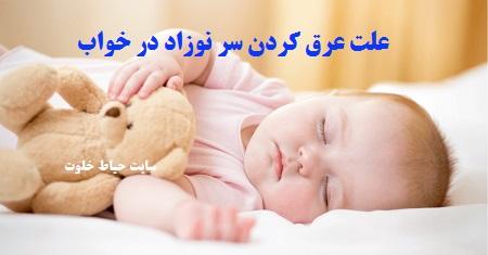 علت عرق کردن بدن نوزاد در خواب چیست