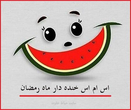جوک های خنده دار و جدید ماه رمضان