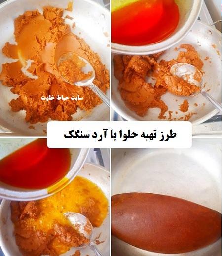 طرز تهیه حلوا با آرد سنگک خوشمزه و تیره + تزیین حلوا با قاشق و سیخ |
