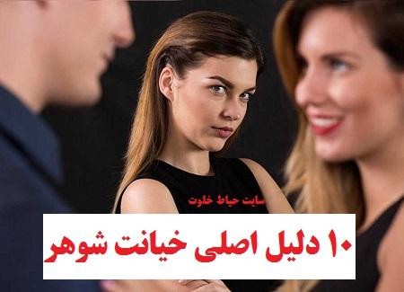 10 دلیل اصلی خیانت شوهر به زن را بدانید!