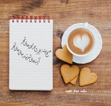 صبح بخیر عاشقانه ناب + اس ام اس صبح بخیر زیبا و پر انرژی