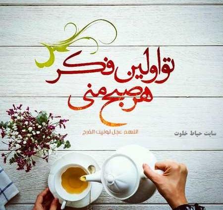 عکس نوشته صبح بخیر همسرم