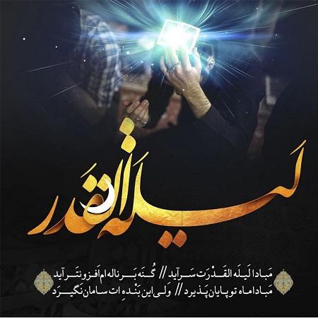پیامک شب قدر التماس دعا