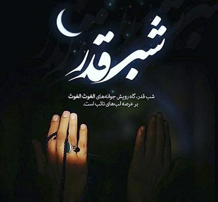 عکس نوشته شب قدر 98