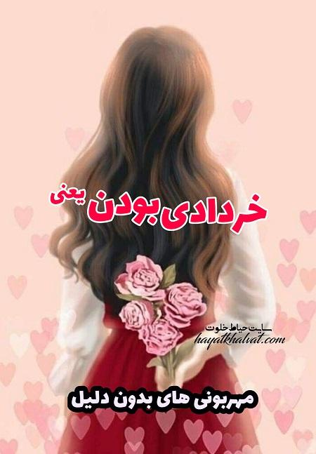 پروفایل دختر خردادی جدید و زیبا | دختر خردادی یعنی |
