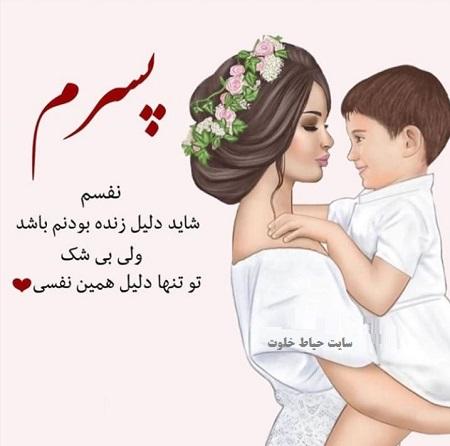 عاشقانه هایی برای پسرم | متن زیبا و عاشقانه برای پسر کوچولوم + عکس |