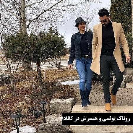 سالگرد ازدواج روناک یونسی و محسن میری