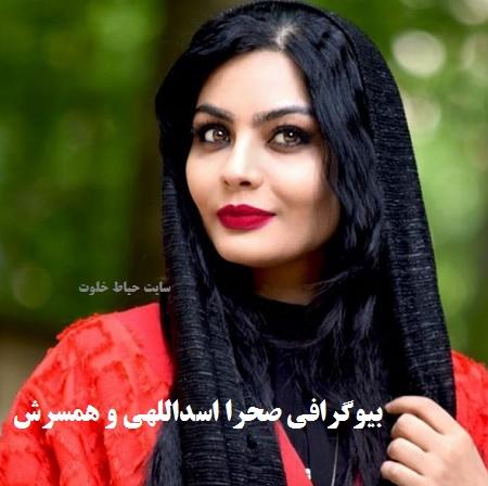 بیوگرافی صحرا اسداللهی بازیگر سریال دلدار