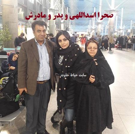 صحرا اسداللهی و پدر و مادرش