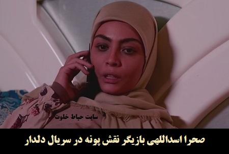 صحرا اسداللهی در نقش پونه در سریال دلدار
