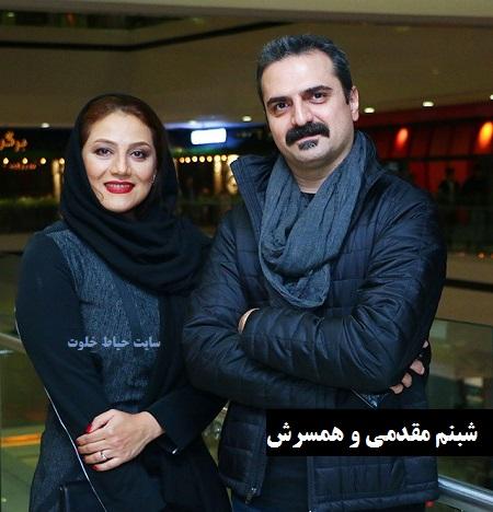 عکس شبنم مقدمی و همسرش