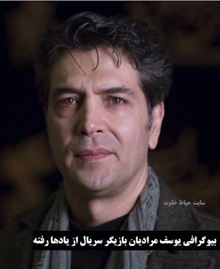بیوگرافی یوسف مرادیان بازیگر سریال از یادها رفته