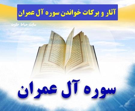 خواندن سوره آل عمران چه آثار و برکاتی دارد؟