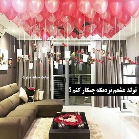 تولد عشقم نزدیکه چیکار کنم ؟