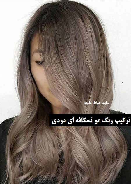 رنگ مو نسکافه ای , فرمول ترکیب رنگ مو نسکافه ای